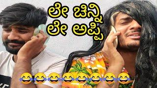 Le appie le chinni    holi hunami Comedy   Prakash RK    Uttar Karnataka Comedy
