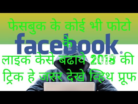 Get REAL Facebook auto LIKES, On FACEBOOK Photos & Status | 5000+liker with proof New 2018 trick
