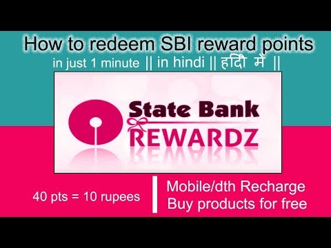 How to redeem SBI reward point in 1 minute ||2017|| In Hindi ||
