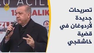 أردوغان: بفضل جهودنا أصبحت جريمة اغتيال خاشقجي قضية عالمية