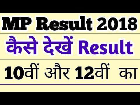 MP Board Result Kaise Dekhe / Check kare | MP Board Result Date 2018| MP Board Result 12th & 10th