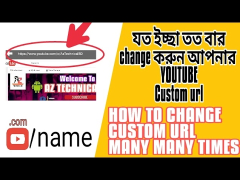 How to change Youtube custom url many many times in bangla/how to change custom url second time