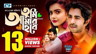 Tumi Amar Hobe | Apurba | Tanjin Tisha | S. A. Haque Olike | EiD Drama | Bangla New Natok 2018