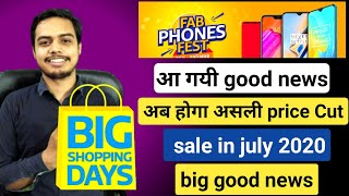 Flipkart Amazon all upcoming smartphone sale in july 2020 smartphone big price Cut 🔥🔥🔥