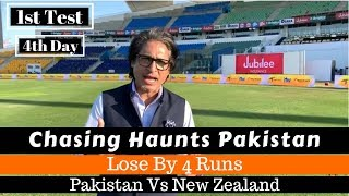 Chasing Haunts Pakistan | Lose by 4 runs to NewZealand | Ramiz Speaks