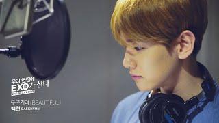 BAEKHYUN 백현 '두근거려 (Beautiful)' (From Drama 'EXO NEXT DOOR') MV