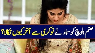 Why Sanam Baloch Fired from Samaa Tv | Here is the Reason