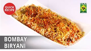 Bombay Biryani | Quick Recipe | Masala TV