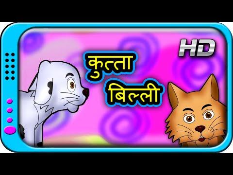 Xxx Mp4 Kutta Billi Hindi Story For Children Panchatantra Kahaniya Moral Short Stories For Kids 3gp Sex