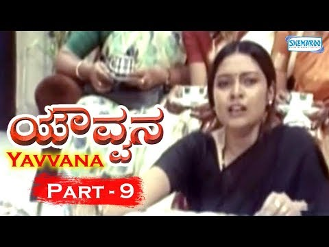 Xxx Mp4 Yavvana Part 9 Of 12 Superhit Kannada Popular Movie 3gp Sex