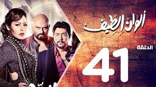 مسلسل الوان الطيف الحلقة | 41 | Alwan Al taif Series Eps