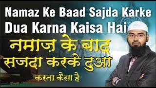 Namaz Ke Baad Sajda Karke Dua Karna Kya Sunnat Se Sabit Hai By Adv. Faiz Syed