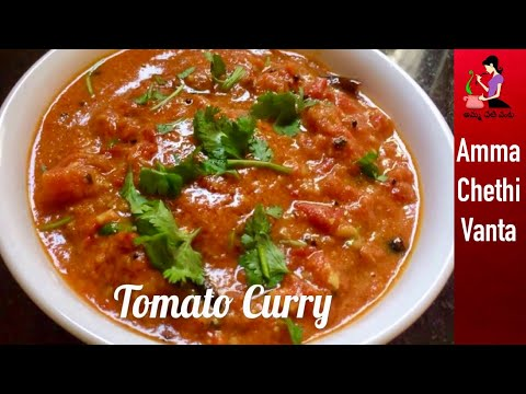 Tomato Curry Recipe In Telugu | Village Style Tomato kura | Tomato Masala Curry For Chapathi & Rice