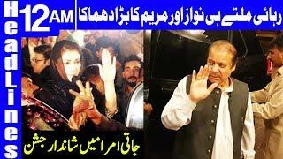 Nawaz Sharif and Maryam Nawaz reach Jati Umra   Headlines 12 AM   20 September 2018   Dunya News