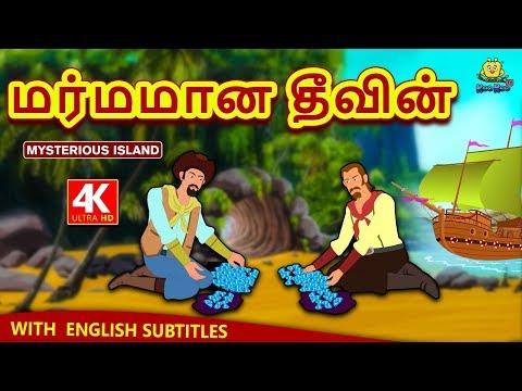 மாயா மணி - Magical Bell | Stories for kids | Tamil