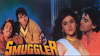 Smuggler (1996) Full Hindi Movie | Dharmendra, Ayub Khan, Kareena Grover, Amrish Puri, Reena Roy
