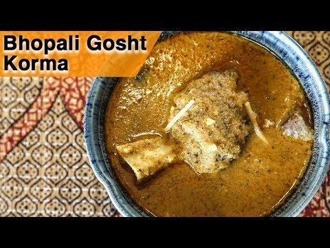 Bhopali Gosht Korma Recipe | Mutton Bhopali Korma | Mutton Curry | Bhopal Style Mutton Korma | Smita