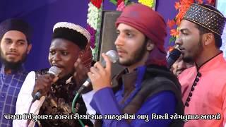 SAFIULLAH KHAN(HYDERABAD) & OLL OVER NAT KHA ||PEER SHAHJIMIYABAPU CHOTILA|URS MUBARAK-5-15\01\2018
