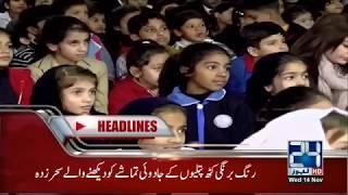 News Headlines | 11:00 PM | 14 Nov 2018 | 24 News HD
