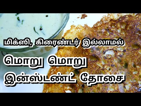 மொறு மொறு இன்ஸ்டண்ட் தோசை | How to Make Instant Dosa | Crispy Onion Rava Roast Recipe in Tamil