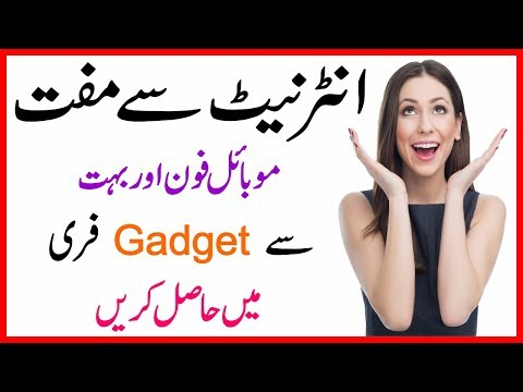 How To Get Free Gadgets And Mobile Phones Online In Pakistan In Urdu/Hindi By My Technical Solution