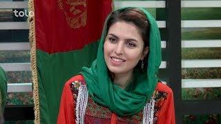 Download ویژه برنامهء بامداد خوش به مناسبت جشن استقلال کشور / Bamdad Khosh Independence Day Special Show Video