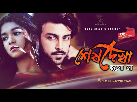 Xxx Mp4 Sesh Dekha Holona A Sad Love Story Alif Rangan Riddo Nazmul Evan New Short Film 2019 3gp Sex