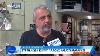 Συρρίκνωση του τζίρου για την αγορά της Νεάπολης (TV100 1/7/2020)