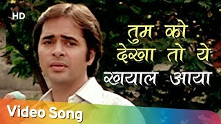 Tum Ko Dekha Toh Ye Khayal (तुमको देखा तो) - Jagjit Singh Ghazals (HD)- Deepti Naval - Farooq sheikh