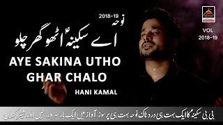 Ay Sham Kay Logon - Sajjad Naqvi New Noha 2018 / 1440H - Noha Bibi