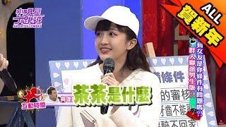 【春節必看】黃金單身漢 Vs.百名正妹聯誼會 2017.11.28小明星大跟班