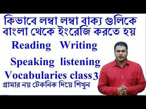 Learn English Speaking Reading Writing Listening & Vocabulary- Bangla থেকে English অনুবাদ esl part 3