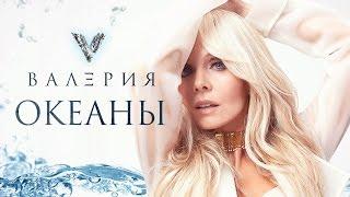 Валерия - Океаны (Премьера клипа, 2017). Хиты январь 2017.