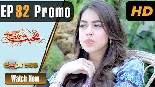 Pakistani Drama | Mohabbat Zindagi Hai - Episode 82 Promo | Express Entertainment Dramas | Madiha