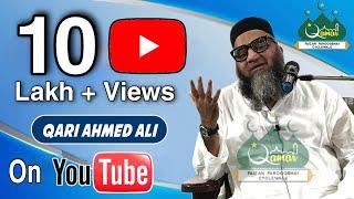 QARI AHMED ALI SAHAB 04-11-2019 (PART-3/4) @ SHAH HAMMAD MASJID, SARASPUR, AHMEDABAD