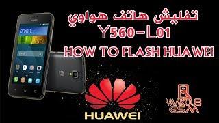 huawei y550-l01 firmware arabic طريقة تفليش وتعريب هواوي