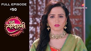 Choti Sarrdaarni - 6th September 2019 - छोटी सरदारनी - Full Episode