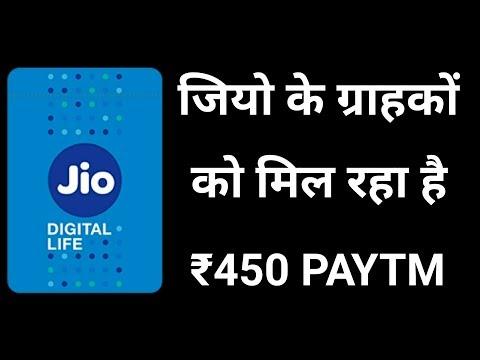 जियो के ग्राहकों को मिल रहा है ₹450 रूपए