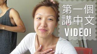 第一個中文 VLOG: WahlieTV