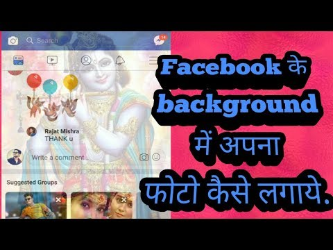 Facebook app ke background me apni photo kaise lagaye.How to change the facebook background theam.