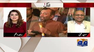 Kiya PPP maujooda MQM-P ki soorat-e-haal se faida utha rahi hai? - LEKIN