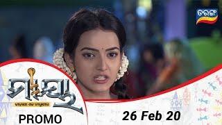 Maaya- କାହାଣୀ ଏକ ନାଗୁଣୀର | 26 Feb 20 | Promo | Odia Serial - TarangTV