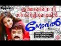 Ithramel Enne Nee Novel Malayalam Movie Songhd