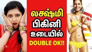 Lakshmi Menon in Bikini Photo? Lakshmi Shocking all Kodambakkam | Cine Flick