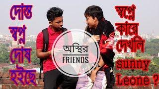 অস্থির Friends Bangla New Funny Videos 2018 By Drama Buzz