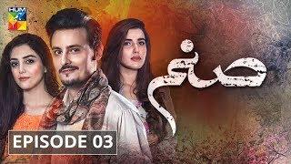 Sanam Episode 3 HUM TV Drama