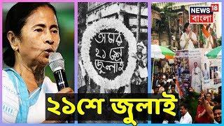২১ জুলাই শহীদ দিবস  Live | 21 July Martyrs Day Live | News 18 Bangla Live
