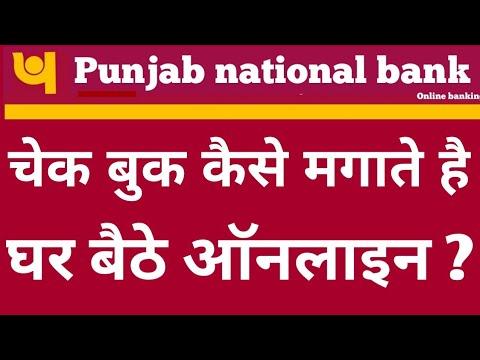 पंजाब नेशनल बैंक का चेक बुक कैसे मगाते है घर बैठे अनलाईन/ pnb bank check book online applay