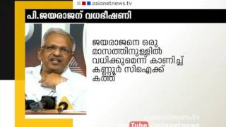 CPI (M) leader P Jayarajan receives death threat in Kannur
