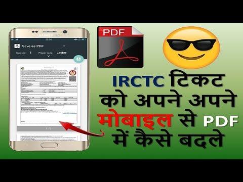 IRCTC टिकट को अपने अपने मोबाइल से PDF में कैसे बदलेHow to Convert IRCTC Rail Ticket to PDF by Mobile